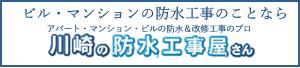 ビル・マンションの防水工事は「川崎の防水屋さん」