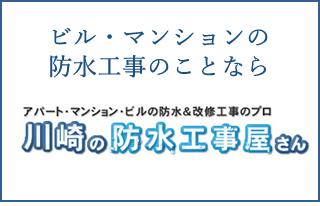 ビス・マンションの防水工事は「川崎の防水工事やさん」へ